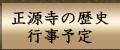 正源寺の歴史・行事予定