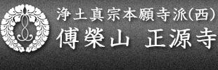 正源寺 | 浄土真宗本願寺派(西)