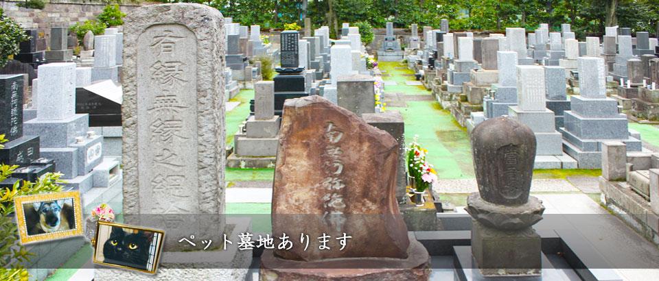 正源寺 合葬墓・ペット墓地